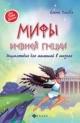 Мифы Древней Греции. Энциклопедия для малышей